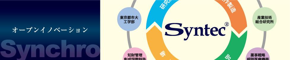 株式会社シンテック|オープンイノベーション